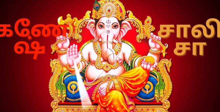 [கணேஷ் சாலிசா] Shri Ganesh Chalisa Lyrics In Tamil With Pdf