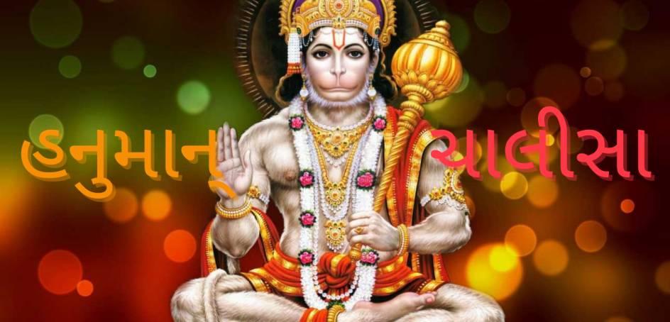 Hanuman Chalisa Lyrics In Gujarati With PDF and Meaning