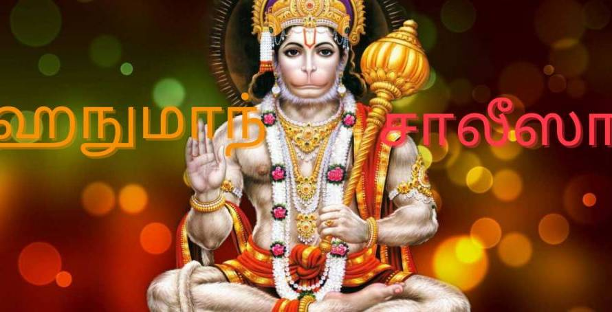 [ஹநுமாந் சாலீஸா] ᐈ Shree Hanuman Chalisa Lyrics In Tamil With PDF
