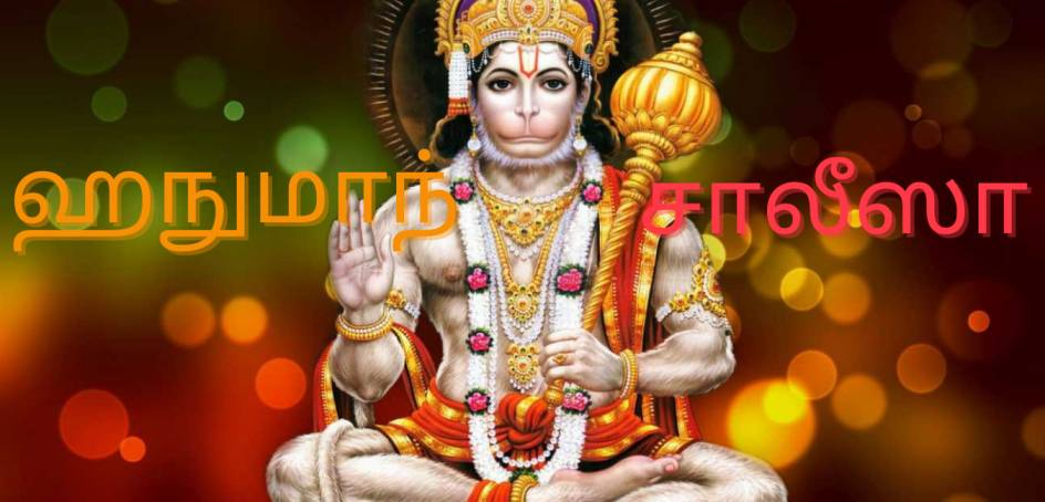 Hanuman Chalisa Lyrics In Tamil With PDF and Meaning