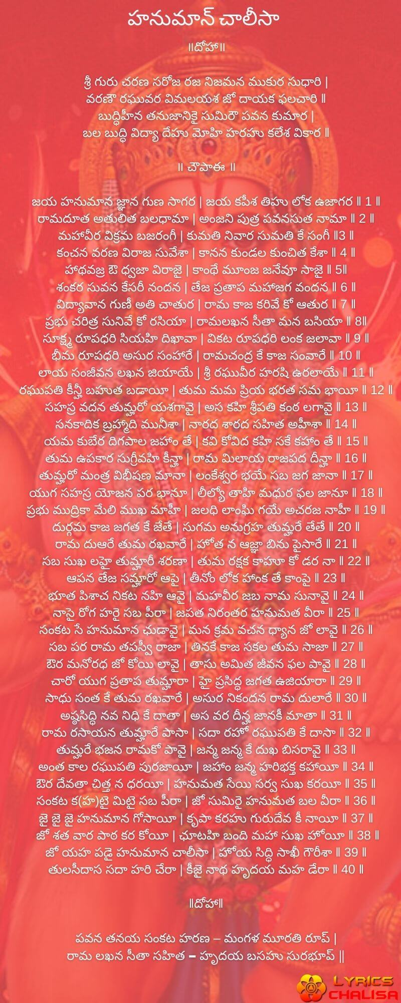 Shree Hanuman Chalisa Lyrics In  Telugu With PDF