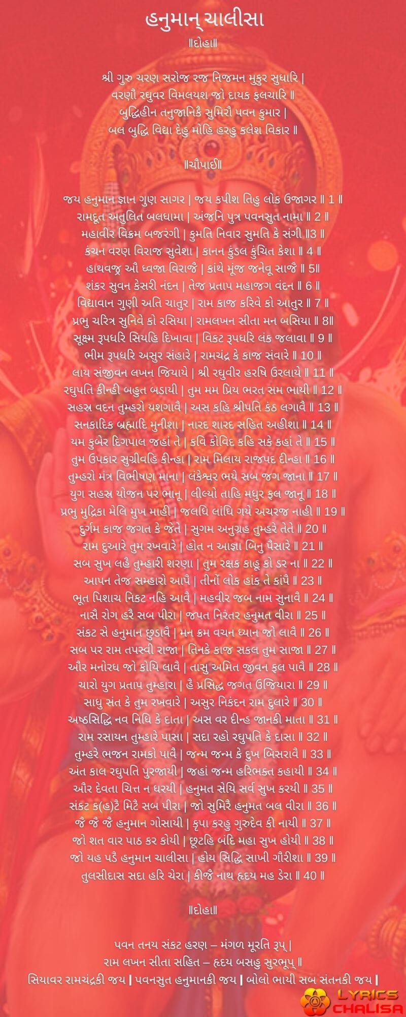 Shree Hanuman Chalisa Lyrics In Gujarati With PDF