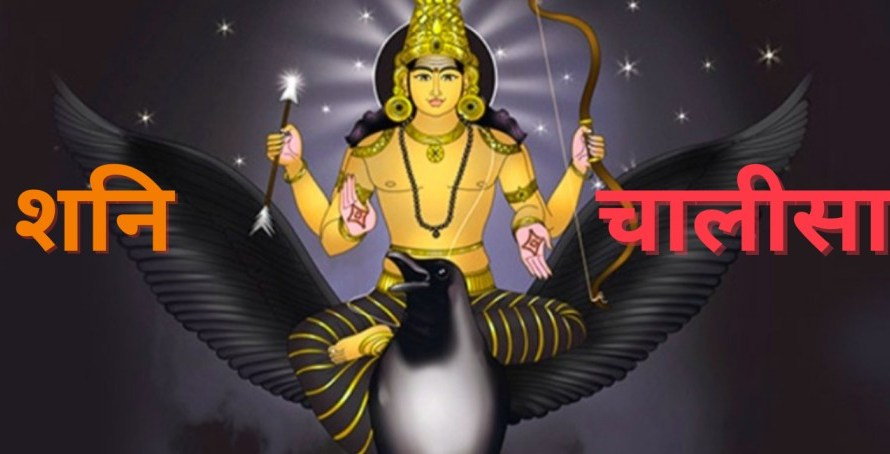 [शनि चालीसा] Shri Shani Chalisa Lyrics In Hindi With Meaning & Pdf