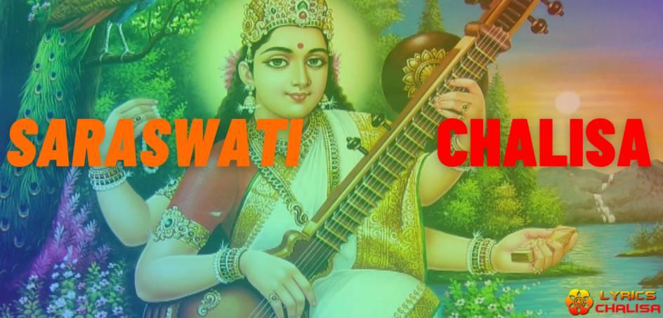 Shri Saraswati chalisa lyrics in english