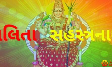 Shree Lalita Sahasranam lyrics in gujarati with pdf and meaning