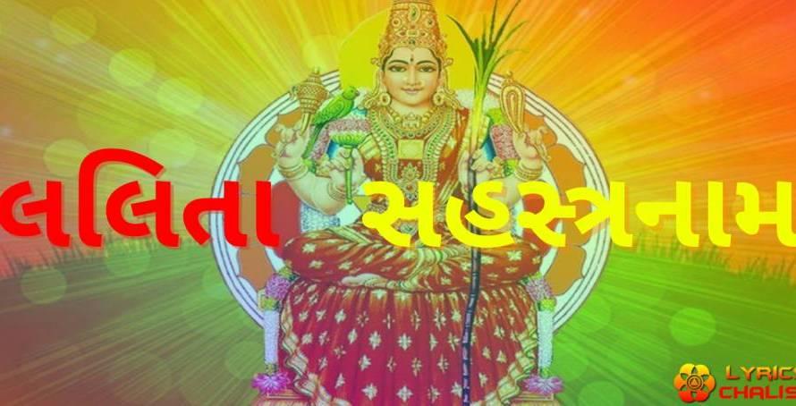 [લલિતા સહસ્રનામ] ᐈ Lalita Sahasranamam Stotram Lyrics In Gujarati With PDF