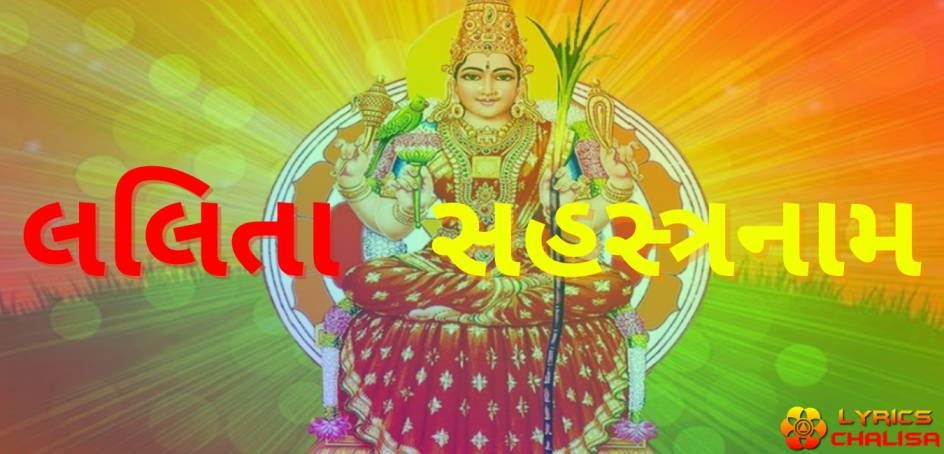 Shree Lalita Sahasranam lyrics in gujarati with pdf and meaning