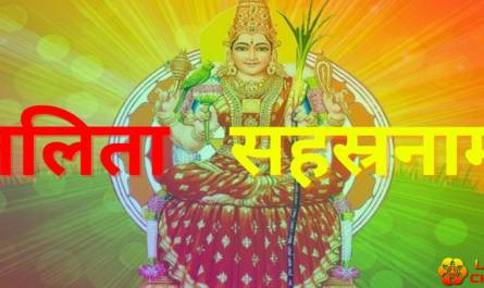 Shree Lalita Sahasranam lyrics in hindi with pdf and meaning