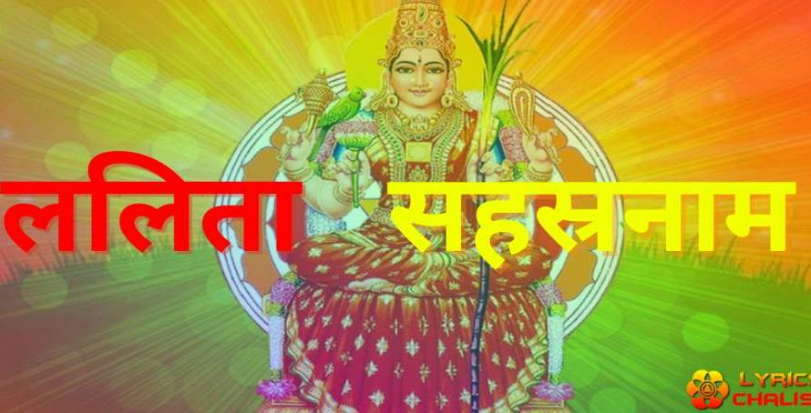 [ललिता सहस्रनाम] ᐈ Lalita Sahasranamam Stotram Lyrics In Hindi/Sanskrit With PDF