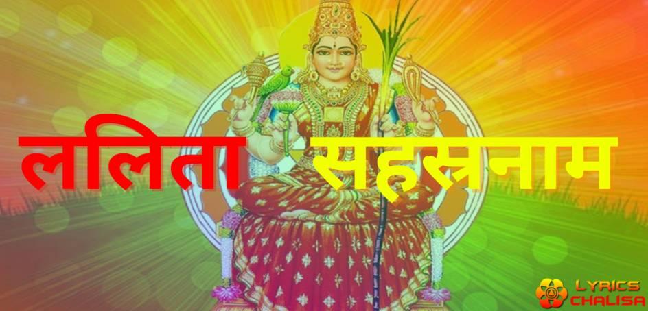 Shree Lalita Sahasranam lyrics in hindi with pdf and meaning
