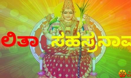 Shree Lalita Sahasranam lyrics in kannada with pdf and meaning