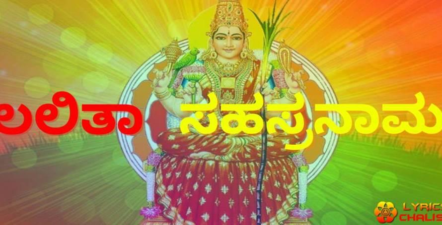 [ಲಲಿತಾ ಸಹಸ್ರನಾಮ] ᐈ Lalita Sahasranamam Stotram Lyrics In Kannada With PDF
