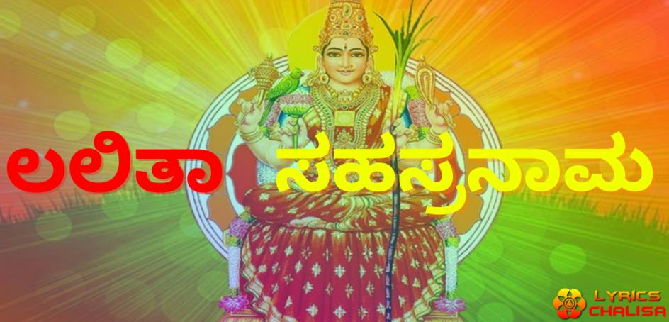 Shree Lalita Sahasranam lyrics in kannada with pdf and meaning