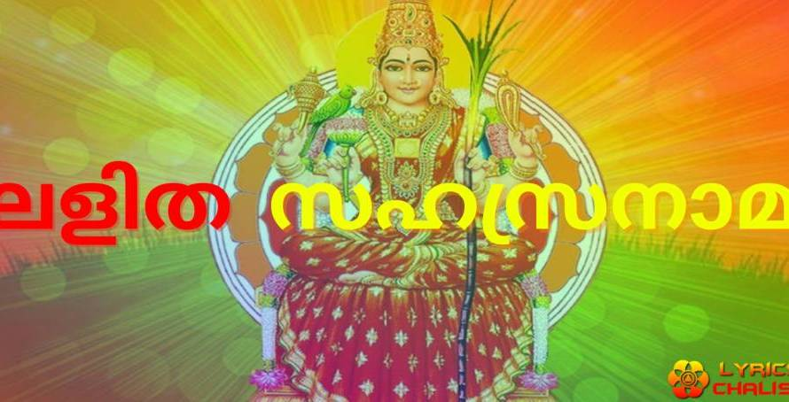 [ലളിത സഹസ്രനാമം] ᐈ Lalita Sahasranamam Stotram Lyrics In Malayalam With PDF