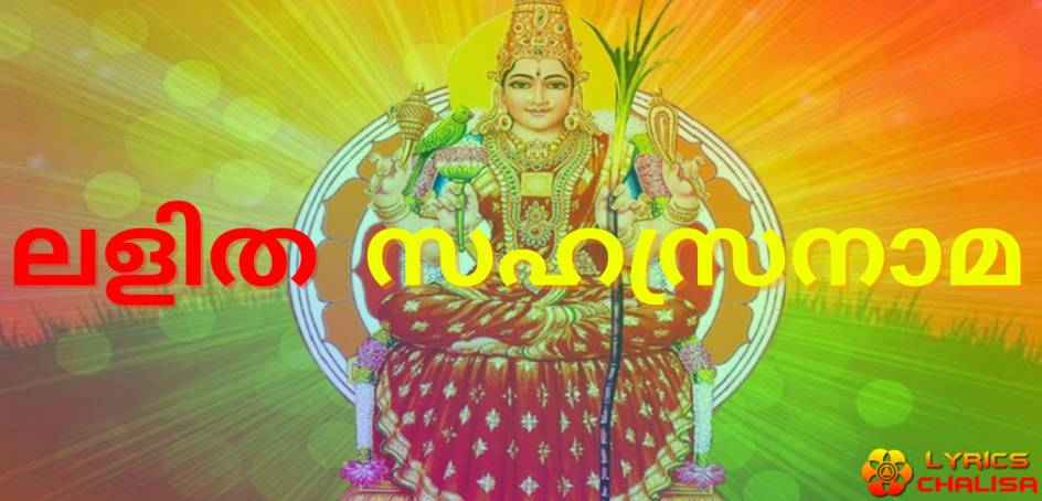 Shree Lalita Sahasranam lyrics in malayalam with pdf and meaning