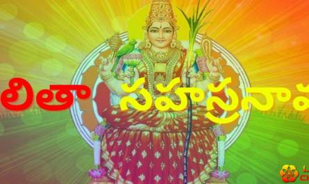 Shree Lalita Sahasranam lyrics in Telugu with pdf and meaning