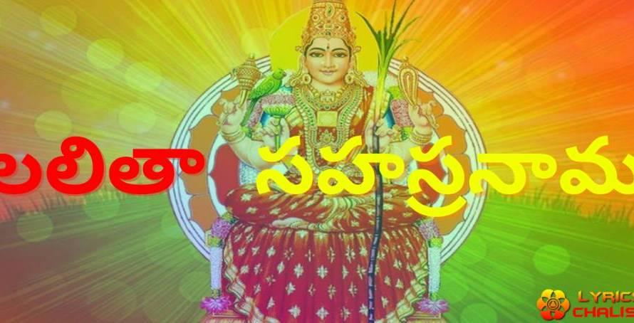 [లలిత సహస్రనామ] ᐈ Lalita Sahasranamam Stotram Lyrics In Telugu With PDF