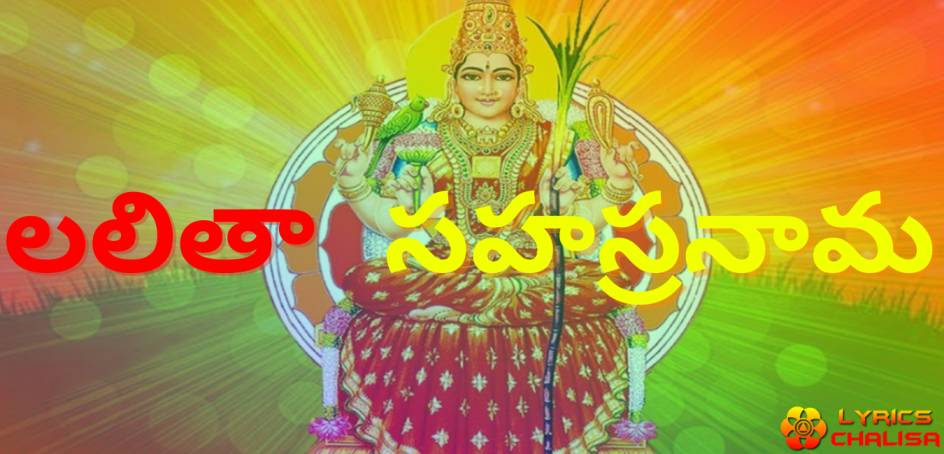 Shree Lalita Sahasranam lyrics in Telugu with pdf and meaning