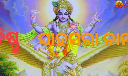 shree Vishnu Sahasranamam Lyrics in odia/oriya