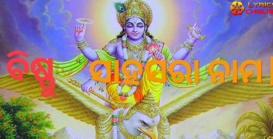 [ବିଷ୍ଣୁ ସାହସ୍ରନାମା |] ᐈ Vishnu Sahasranamam Stotram Lyrics In Odia With Meaning & PDF