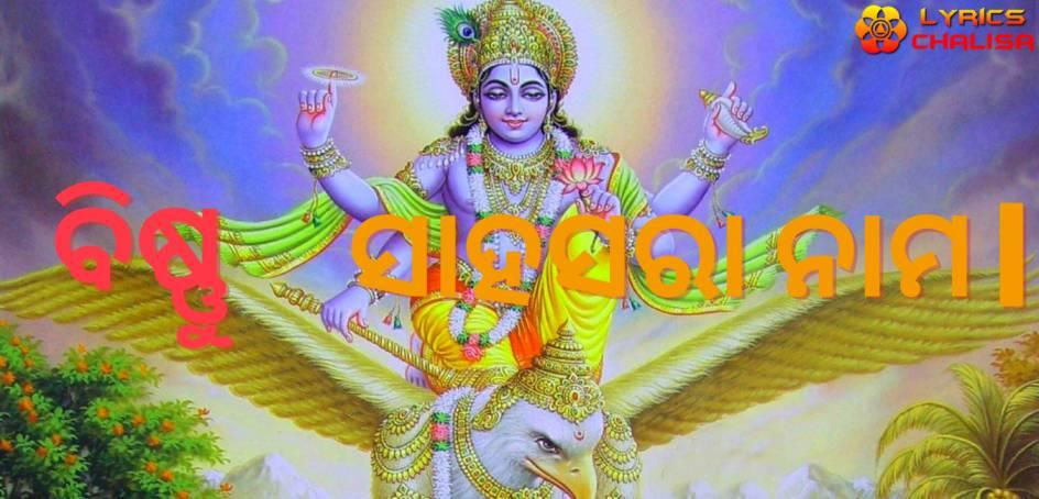 shree Vishnu Sahasranamam Lyrics in odia/oriya