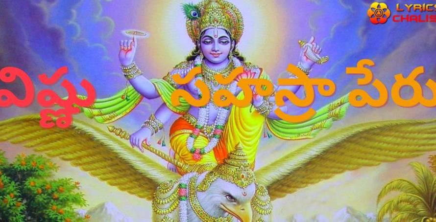 [విష్ణు సహస్రనామం] ᐈ Vishnu Sahasranamam Stotram Lyrics In Telugu With PDF