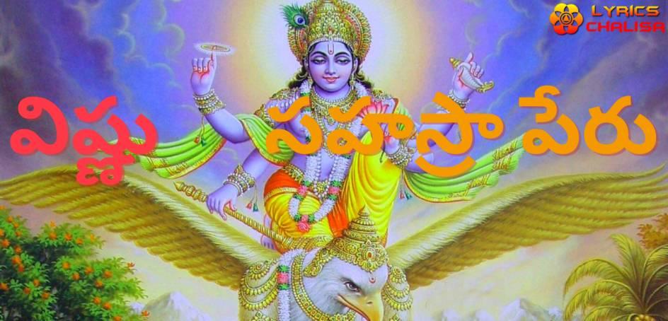 shree Vishnu Sahasranamam Lyrics in telugu