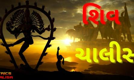 Shri Shiv chalisa lyrics in Gujarati,