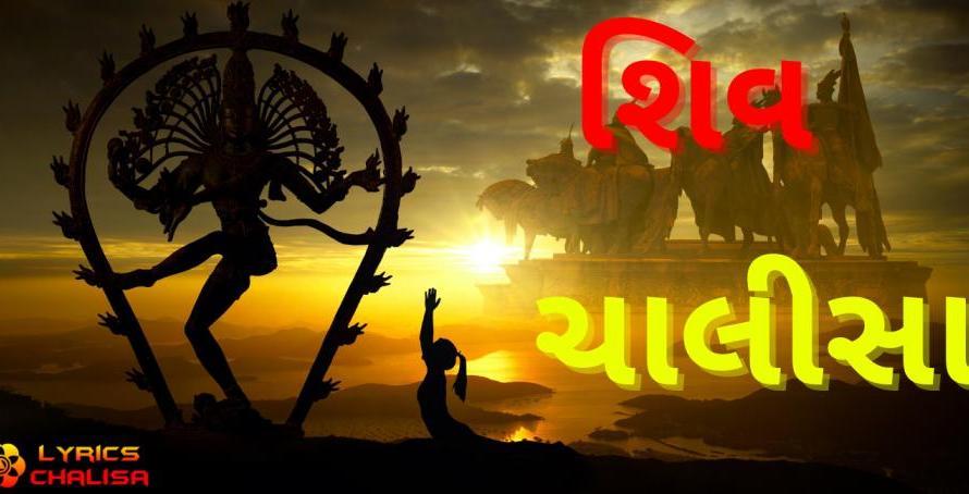[શિવ ચાલીસા] ᐈ Shiv Chalisa Lyrics In Gujarati With Meaning & Pdf