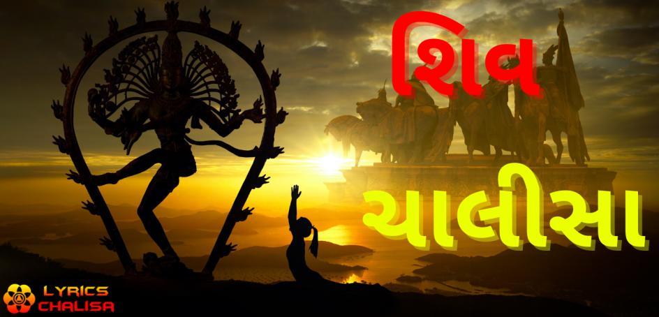 Shri Shiv chalisa lyrics in Gujarati,