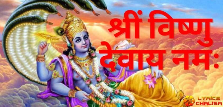 Shri vishnu chalisa lyrics in Hindi, english, Tamil, Telugu, Kannada, Gujarati