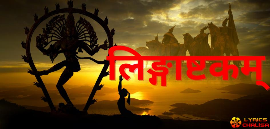shree Lingashtakam Lyrics in Hindi with pdf and meaning