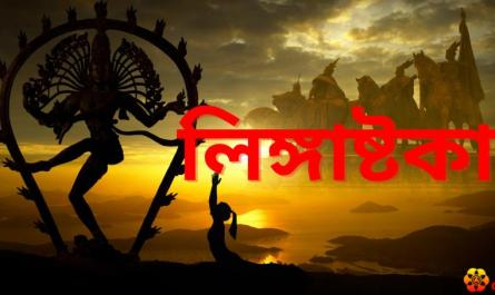 shree Lingashtakam Lyrics in bengali with pdf and meaning