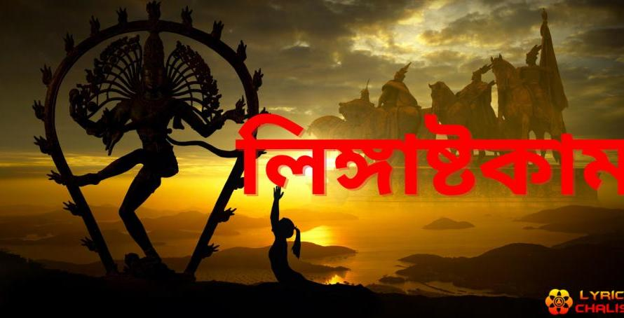 [লিংগাষ্টকম্] ᐈ Lingashtakam Lyrics In Bengali With PDF & Meaning