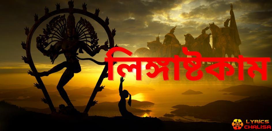 shree Lingashtakam Lyrics in bengali with pdf and meaning