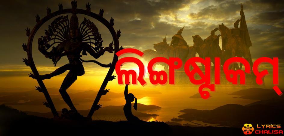 shree Lingashtakam Lyrics in odia with pdf and meaning