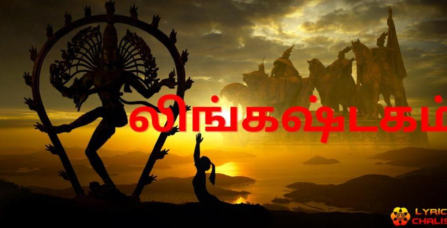 [லிங்கா3ஷ்டகம்] ᐈ Lingashtakam Lyrics In Tamil With PDF & Meaning