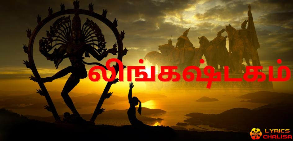 shree Lingashtakam Lyrics in tamil with pdf and meaning