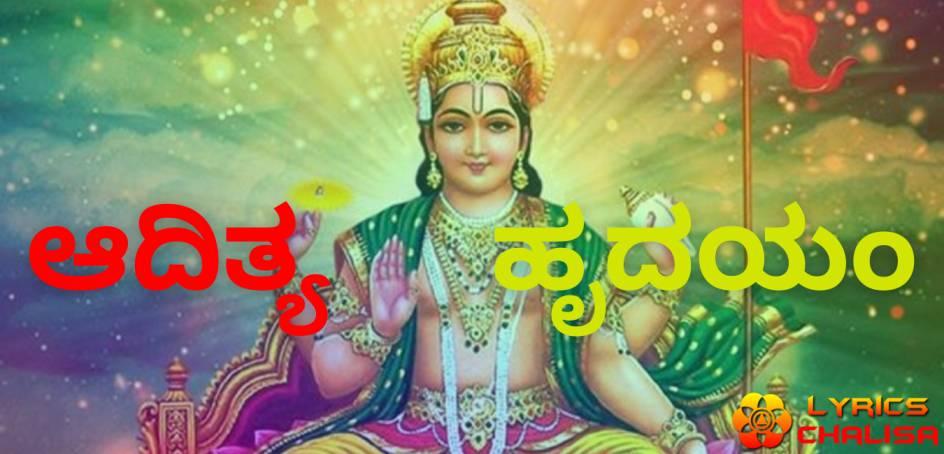 Aditya Hrudayam Stotram lyrics in kannada with pdf and meaning