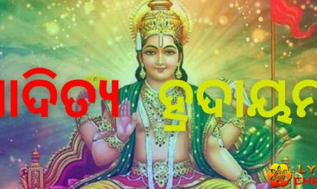 Aditya Hrudayam Stotram lyrics in oriya with pdf and meaning