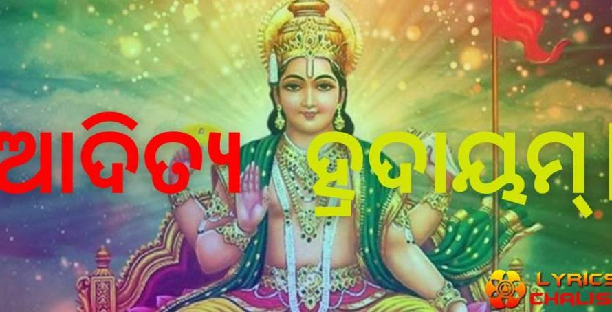 [ଆଦିତ୍ଯ ହୃଦଯମ୍] ᐈ Aditya Hrudayam Stotram Lyrics In Oriya With PDF