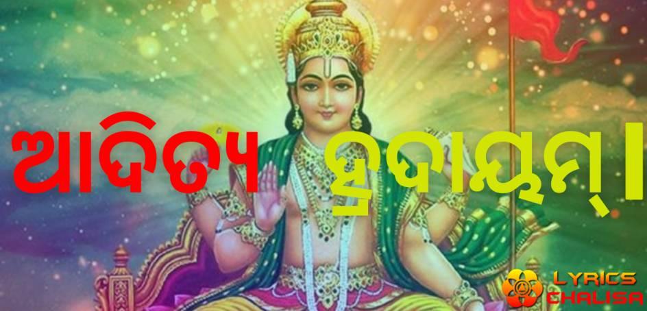 Aditya Hrudayam Stotram lyrics in oriya with pdf and meaning