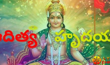 Aditya Hrudayam Stotram lyrics in telugu with pdf and meaning