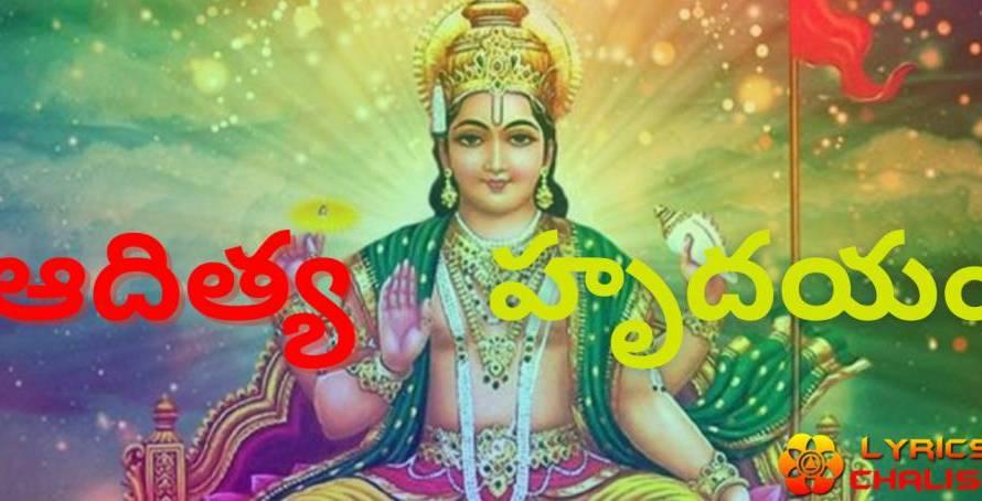 [ఆదిత్య హృదయమ్] ᐈ Aditya Hrudayam Stotram Lyrics In Telugu With PDF