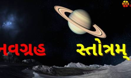 Navagraha Stotram/mantra lyrics in Gujarati with pdf and meaning