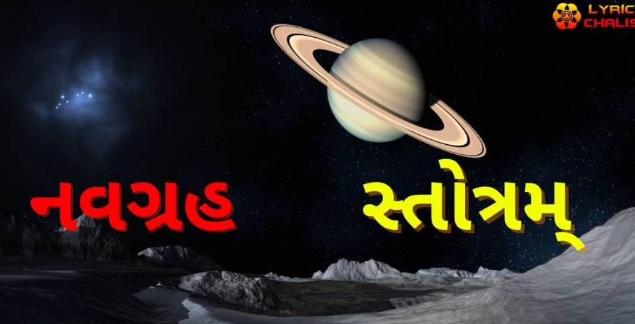 [નવગ્રહ સ્તોત્રમ્] ᐈ Navagraha Stotram Lyrics In Gujarati With PDF