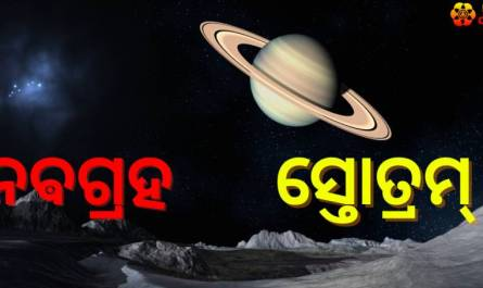 Navagraha Stotram/mantra lyrics in Oriya with pdf and meaning