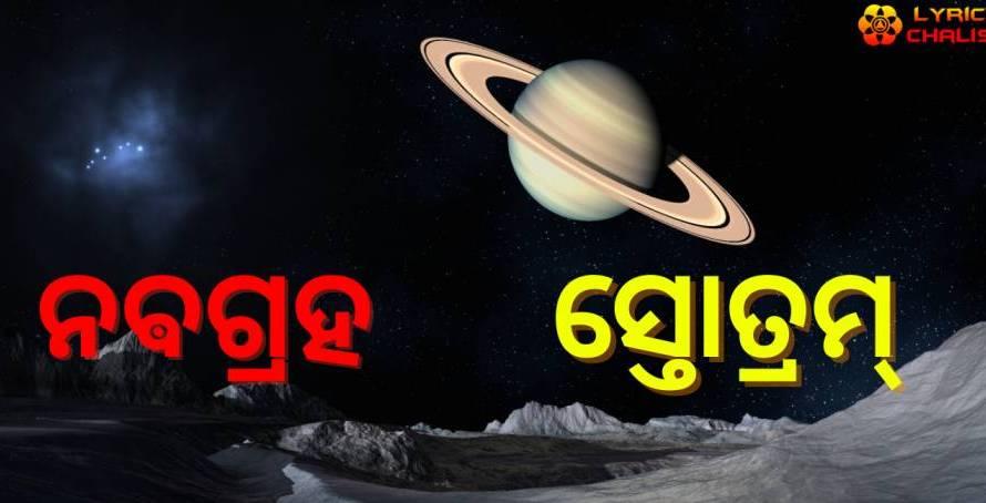 [ନଵଗ୍ରହ ସ୍ତୋତ୍ରମ୍] ᐈ Navagraha Stotram Lyrics In Oriya With PDF