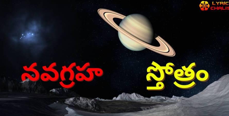 [నవగ్రహ స్తోత్రం] ᐈ Navagraha Stotram Lyrics In Telugu With PDF