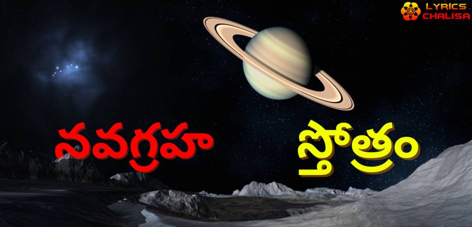 Navagraha Stotram/mantra lyrics in Telugu with pdf and meaning